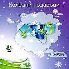 Коледни подаръци - творчески комплект