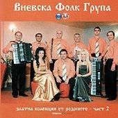 Виевска Фолк Група - Златна колекция от Родопите - част 2 - албум