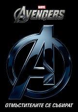 The Avengers: Отмъстителите се събират - пъзел