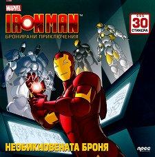 Бронирани приключения с Iron Man: Необикновената броня + стикери - продукт
