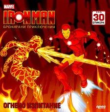 Бронирани приключения с Iron Man: Огнено изпитание + стикери - продукт