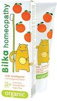 "Bilka Homeophathy Kids Toothpaste with Tangerine Flavor - Хомеопатична детска паста за зъби с аромат на сладка мандарина от серията ""Homeopathy"" - продукт"