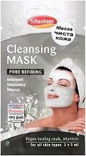 Почистваща маска за лице - Опаковка за две нанасяния - гел