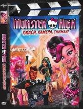 Monster High: Ужаси, камера, снимай! -