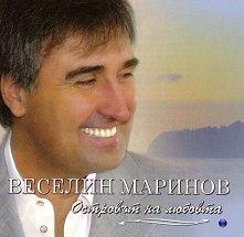 Веселин Маринов - Островът на любовта - албум