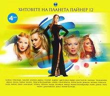 Хитовете на Планета Пайнер 12 - 4 DVD - компилация