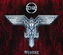 D2 - Феникс - албум