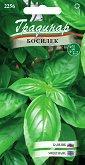 """Семена от Босилек - Опаковка от 1 g от серия """"Градинар: Подправки"""""""