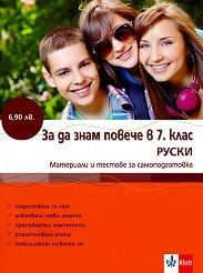 За да знам повече в 7. клас - руски - Татяна Алексиева, Виолета Миланова, Антония Радкова -