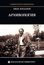 Архивология - Иван Богданов -
