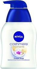 Nivea Cashmere Moments Cream Soap - Течен крем сапун с кашмирени протеини и аромат орхидея - крем