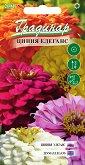 """Семена от Циния Елеганс - микс от цветове - Опаковка от 0.7 g от серия """"Градинар: Цветя"""""""