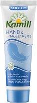Kamill Sensitiv Hand & Nail Cream - Крем за ръце и нокти за чувствителна кожа - продукт