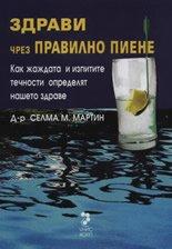 Здрави чрез правилно пиене -