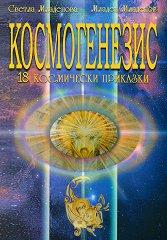 Космогенезис. 18 космически приказки -