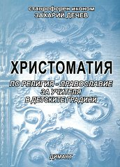 Христоматия по религия - православие за учителя в детската градина -