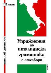 Упражнения по италианска граматика с отговори - част 3 -
