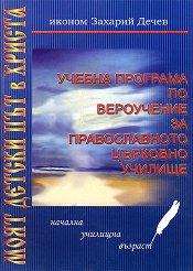 Моят детски път в Христа - Захарий Дечев -