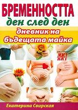 Бременността ден след ден. Дневник на бъдещата майка -