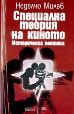Специална теория на киното: Историческа поетика - Неделчо Милев -