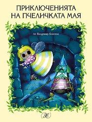 Приключенията на пчеличката Мая - Валдемар Бонселс - пъзел