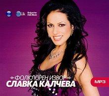 Славка Калчева - Фолклорен извор - албум