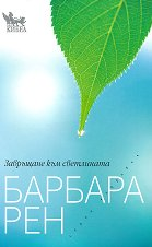 Завръщане към светлината - Барбара Рен -