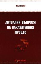 Актуални въпроси на наказателния процес - Иван Сълов -