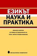 Езикът - наука и практика - Мария Грозева-Минкова -