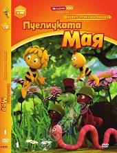 Новите приключения на пчеличката Мая - Диск 1 -