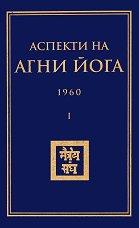 Аспекти на Агни Йога - 1960 - продукт