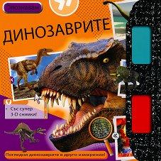 Опознавам: Динозаврите + 3D очила - пъзел