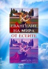 Евангелие на мира от есеите - книга трета -