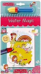 Galt: Феи - магическа книжка за оцветяване : Fairy Friends - Water Magic -