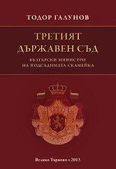 Третият държавен съд: Български министри на подсъдимата скамейка - Тодор Галунов -