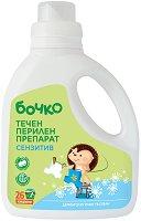 Течен перилен препарат с биоразградими съставки - Разфасовка от 1.300 l - продукт