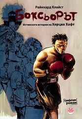 Боксьорът. Истинската история на Херцко Хафт - Райнхард Клайст -