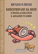 Вкусно и лесно: Консервиране на месо и месни деликатеси в домашни условия - Дочо Семов -
