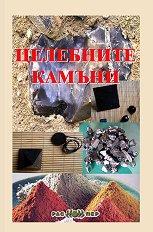 Целебните камъни - Пламен Драгостинов, Росица Тодорова -