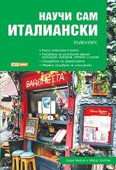 Научи сам италиански: Пълен курс за овладяване на основните умения - учебник -