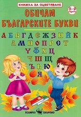 Книжка за оцветяване: Обичам българските букви - продукт
