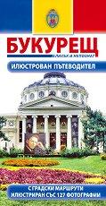 Букурещ: Близък и непознат - Румян Ганчев, Лили Ганчева -