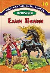 Избрана класика за ученика - книга 18: Приказки от Елин Пелин -