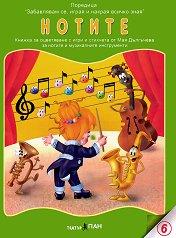 Забавлявам се, играя и накрая всичко зная: Нотите + CD - Мая Дългъчева -