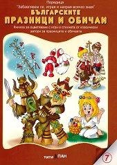 Забавлявам се, играя и накрая всичко зная: Българските празници и обичаи + CD -