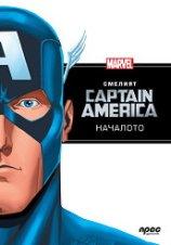 Капитан Америка: Началото - фигури