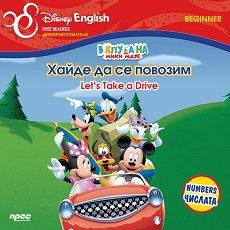 Disney English First Readers - ниво Beginner: В клуба на Мики Маус: Хайде да се повозим. Числата - пъзел