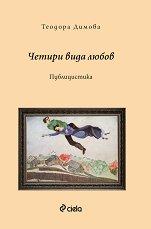 Четири вида любов - Теодора Димова -