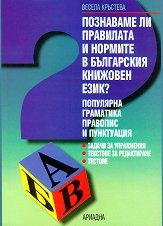 Познаваме ли правилата и нормите в българския книжовен език? Популярна граматика, правопис и пунктуация -
