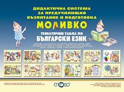 Моливко: Тематични табла по български език : За деца в 1., 2., 3. и подготвителна група на детската градина -